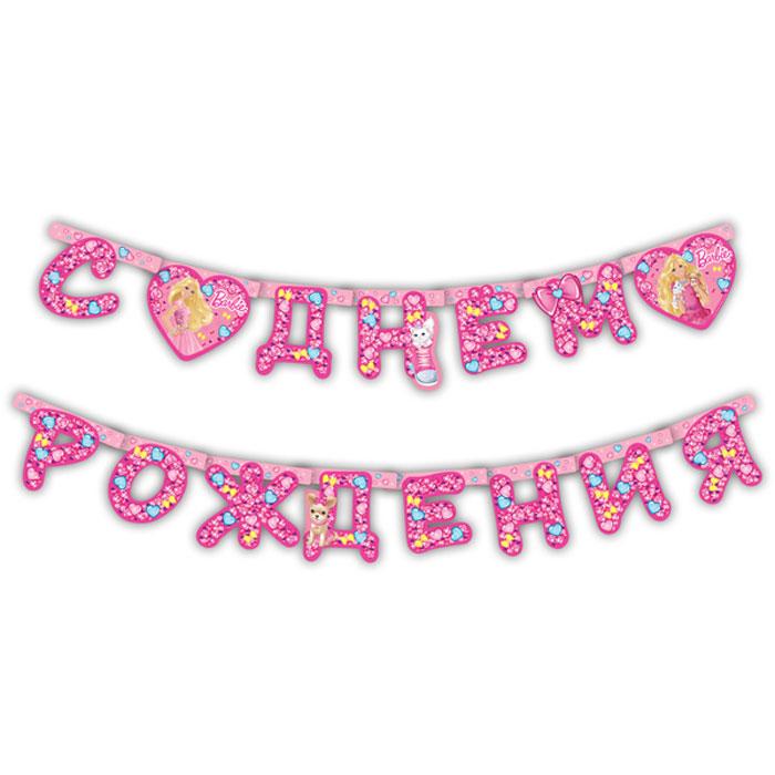 Barbie Гирлянда C Днем Рождения disney гирлянда детская резная с подвесками с днем рождения тачки 200 см