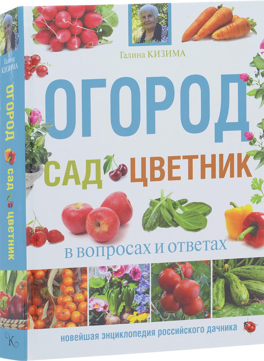 Г.А. Кизима Огород, сад, цветник в вопросах и ответах