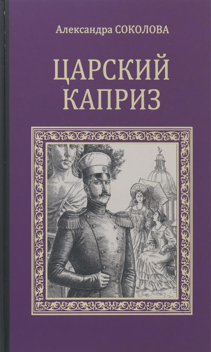 Александра Соколова Царский каприз