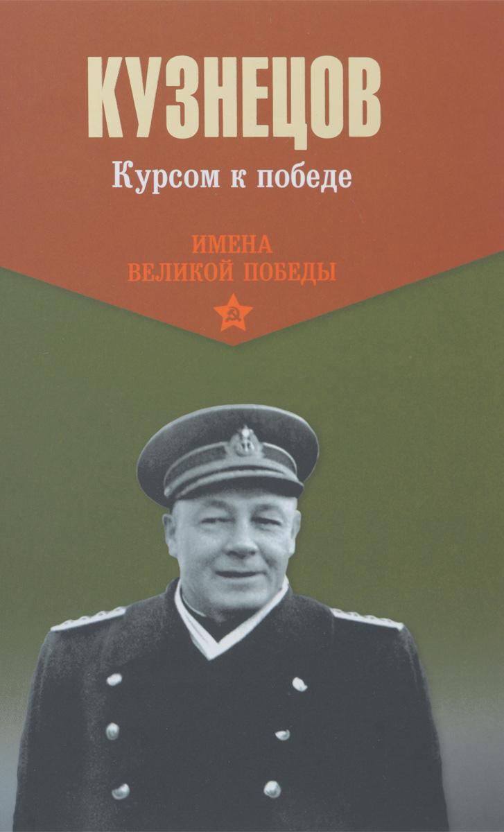 Н. Г. Кузнецов Курсом к победе