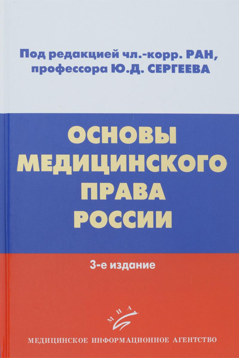 Основы медицинского права России. Учебное пособие