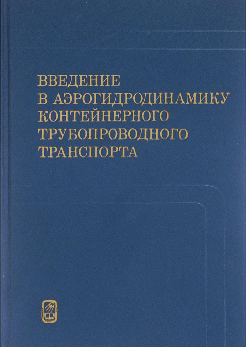 образно выражаясь в книге Белов И., Булеев Н., Гиневский А. и др.