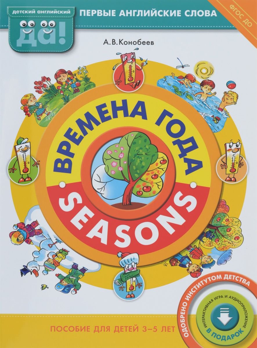 Купить Времена года / Seasons