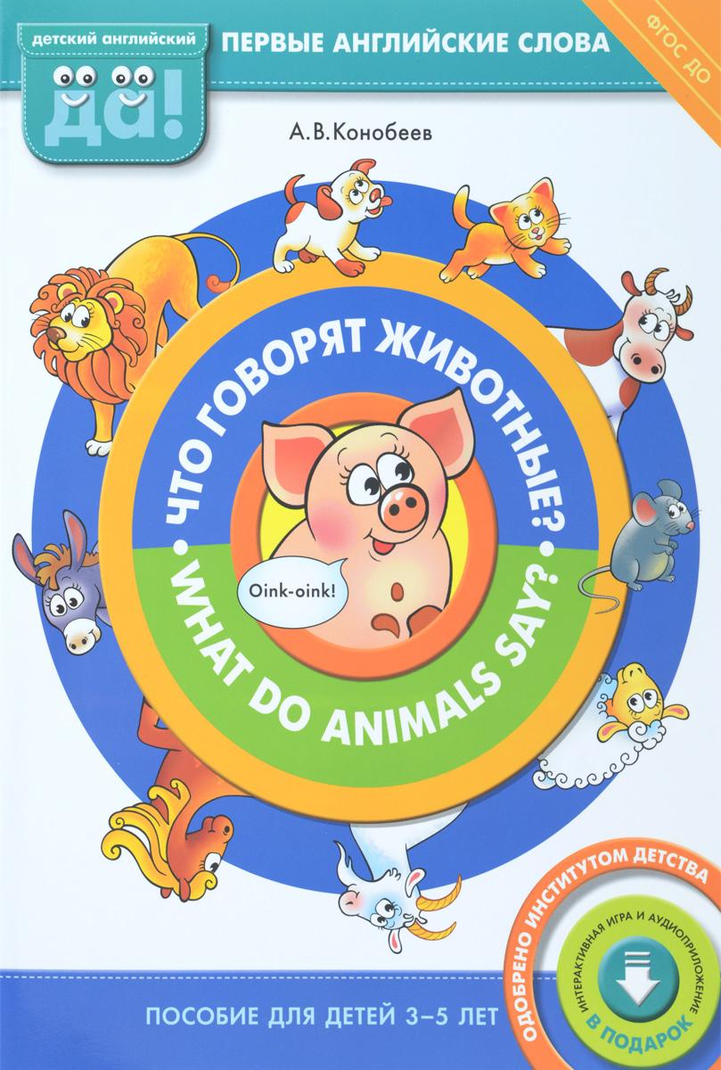 Что говорят животные?/What do animals say?