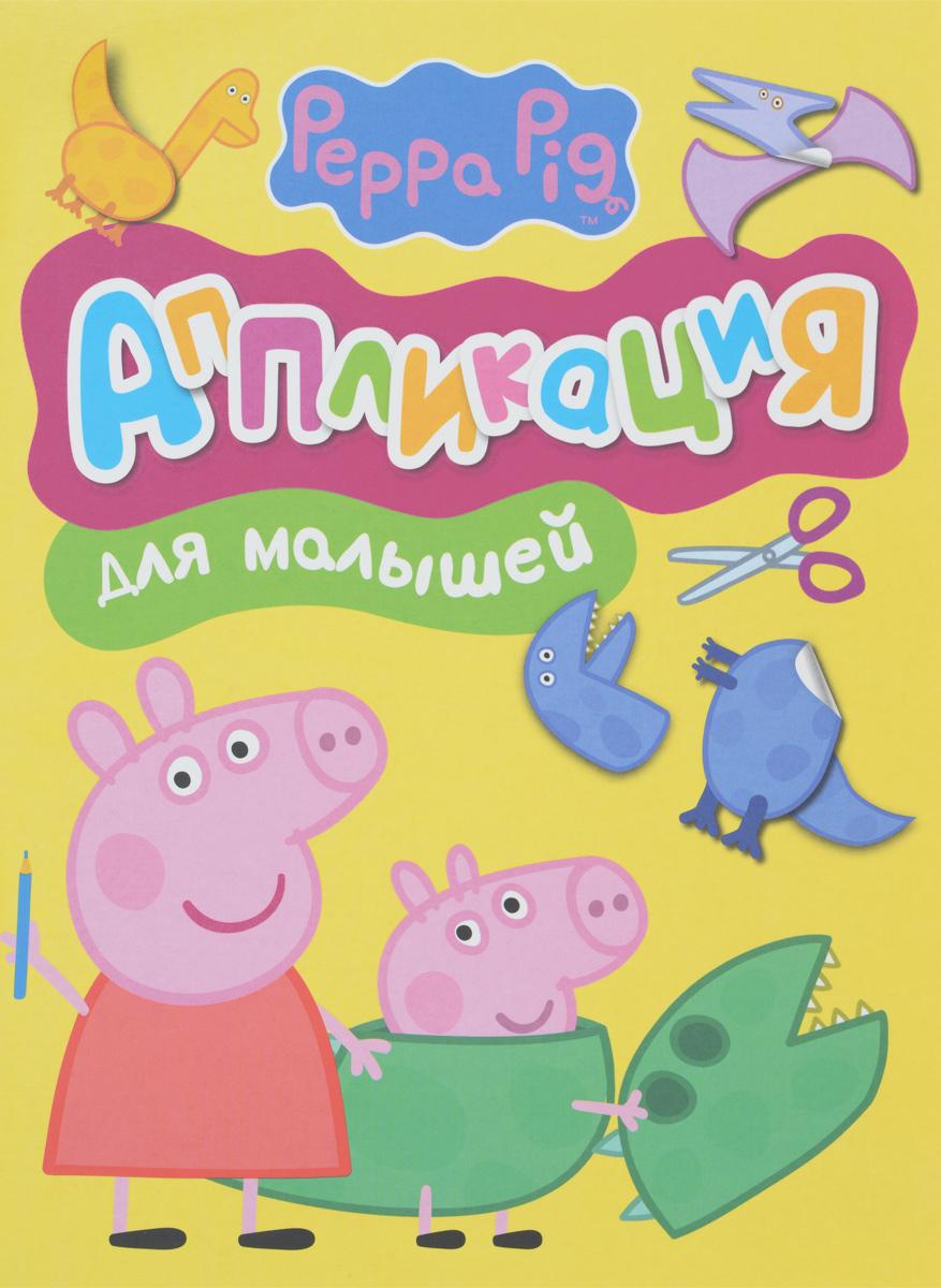 Свинка Пеппа. Аппликация для малышей