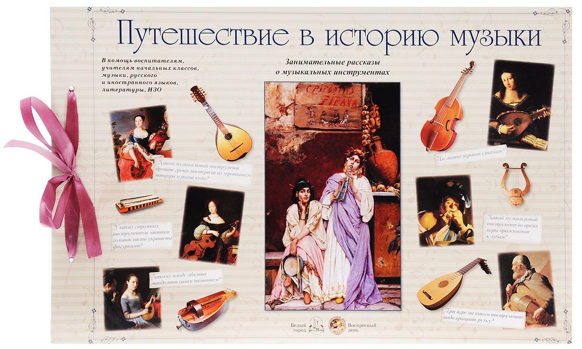 Путешествие в историю музыки. Занимательные рассказы о музыкальных инструментах