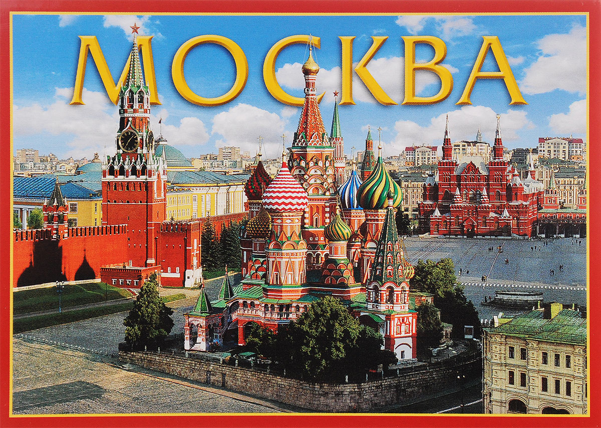 Открытки для детей в москве