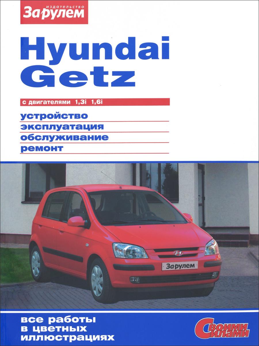 Hyundai Getz с двигателями 1,3i и 1,6i. Устройство, эксплуатация, обслуживание, ремонт. Руководство набор автомобильных экранов trokot для hyundai getz 2002 2011 на заднее ветровое стекло