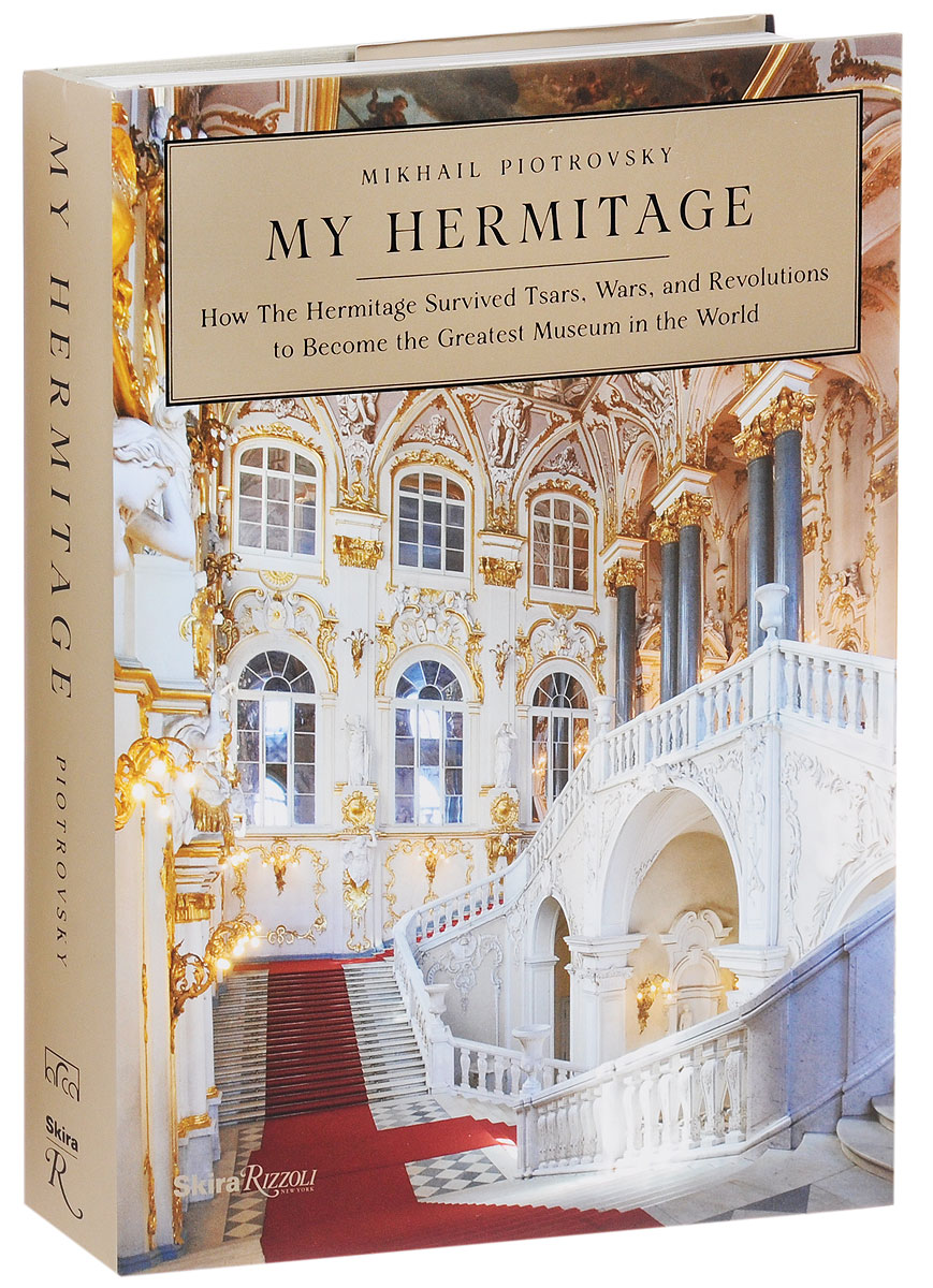 Mikhail Piotrovsky My Hermitage ISBN: 978-0-84784-378-7 dobrovolsky v the hermitage the history of buildings and collections альбом на английском языке