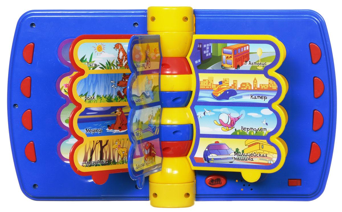 Расти малыш Развивающая игрушка Моя первая говорящая книга цвет синий книги vtech обучающая игрушка моя первая книга