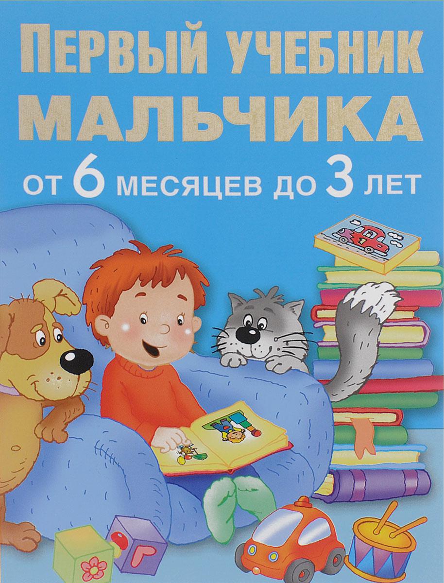 В. Г. Дмитриева Первый учебник мальчика от 6 месяцев до 3 лет roxy kids козырек защитный для мытья головы rbc 492 g зеленый от 6 месяцев до 3 лет