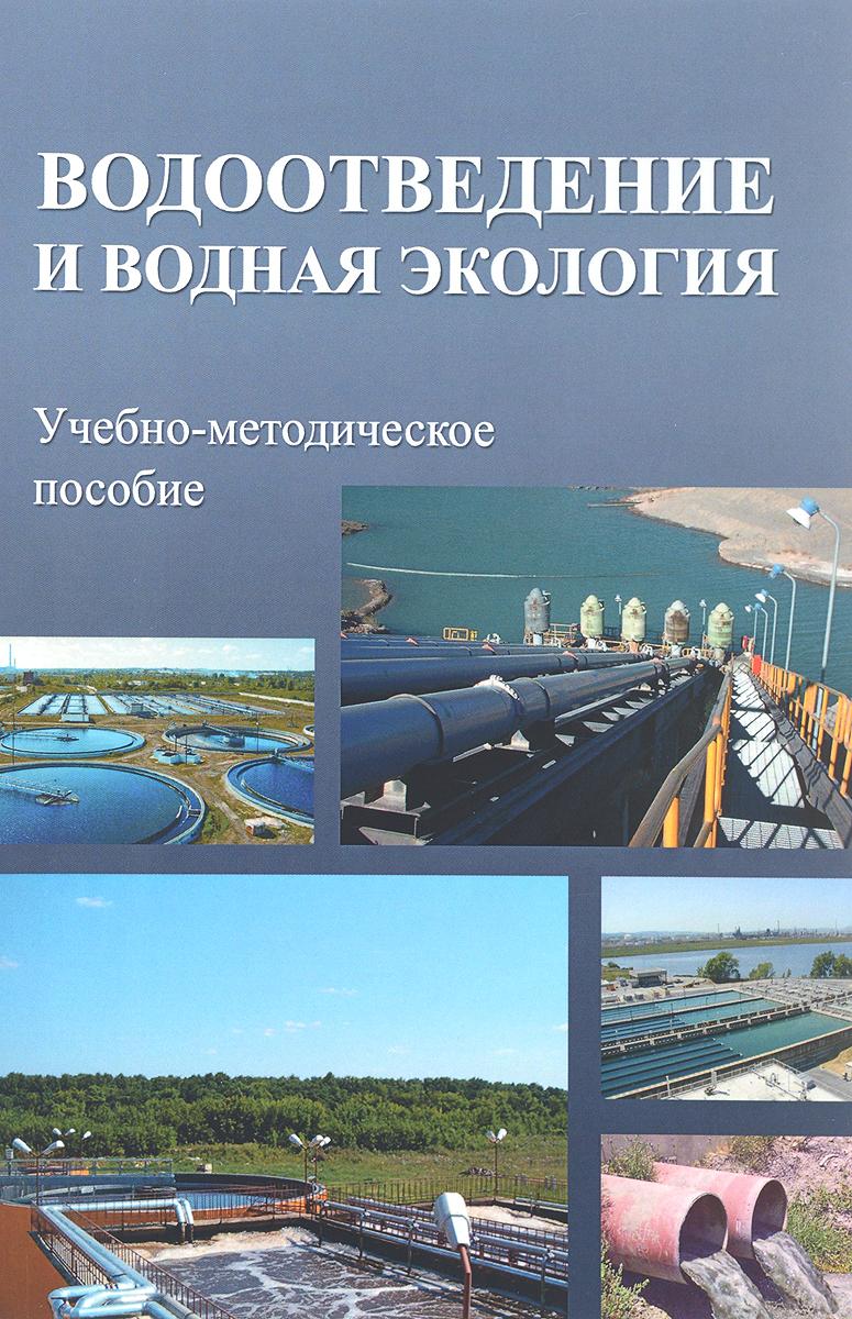 Е. В. Алексев Водоотведение и водная экология. Учебно-методическое пособие
