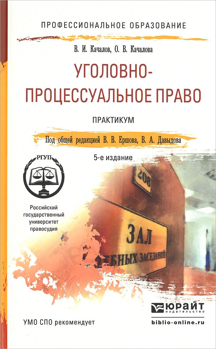В. И. Качалов, О. В. Качалова Уголовно-процессуальное право. Практикум каталог учебной литературы