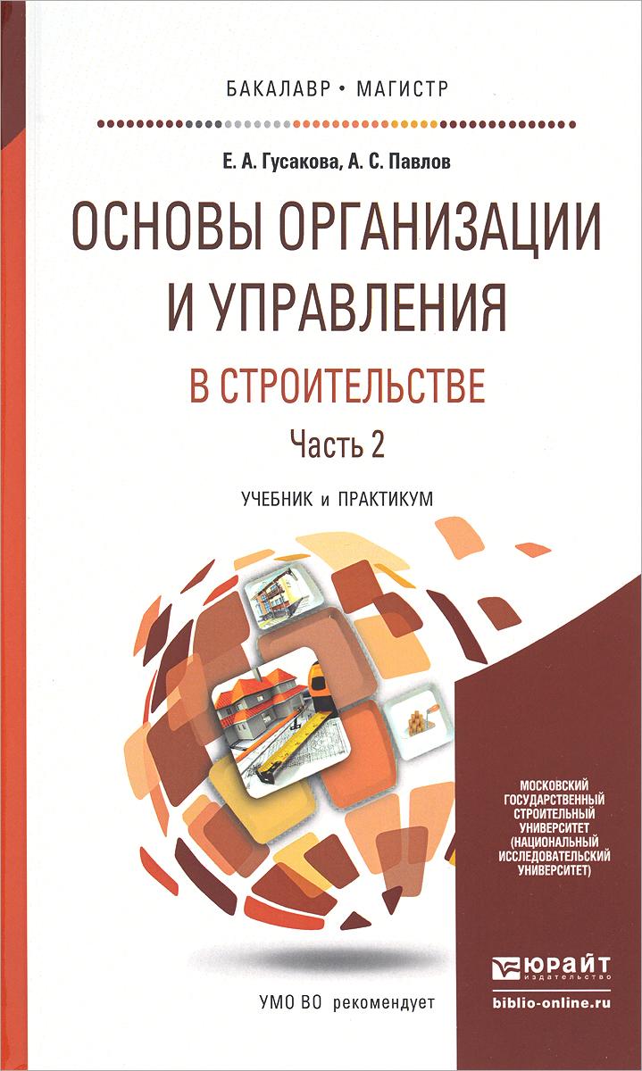 Основы организации и управления в строительстве. В 2 частях. Часть 2. Учебник и практикум