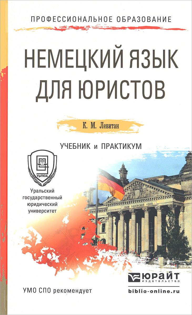 К. М. Левитан Немецкий язык для юристов. Учебник и практикум