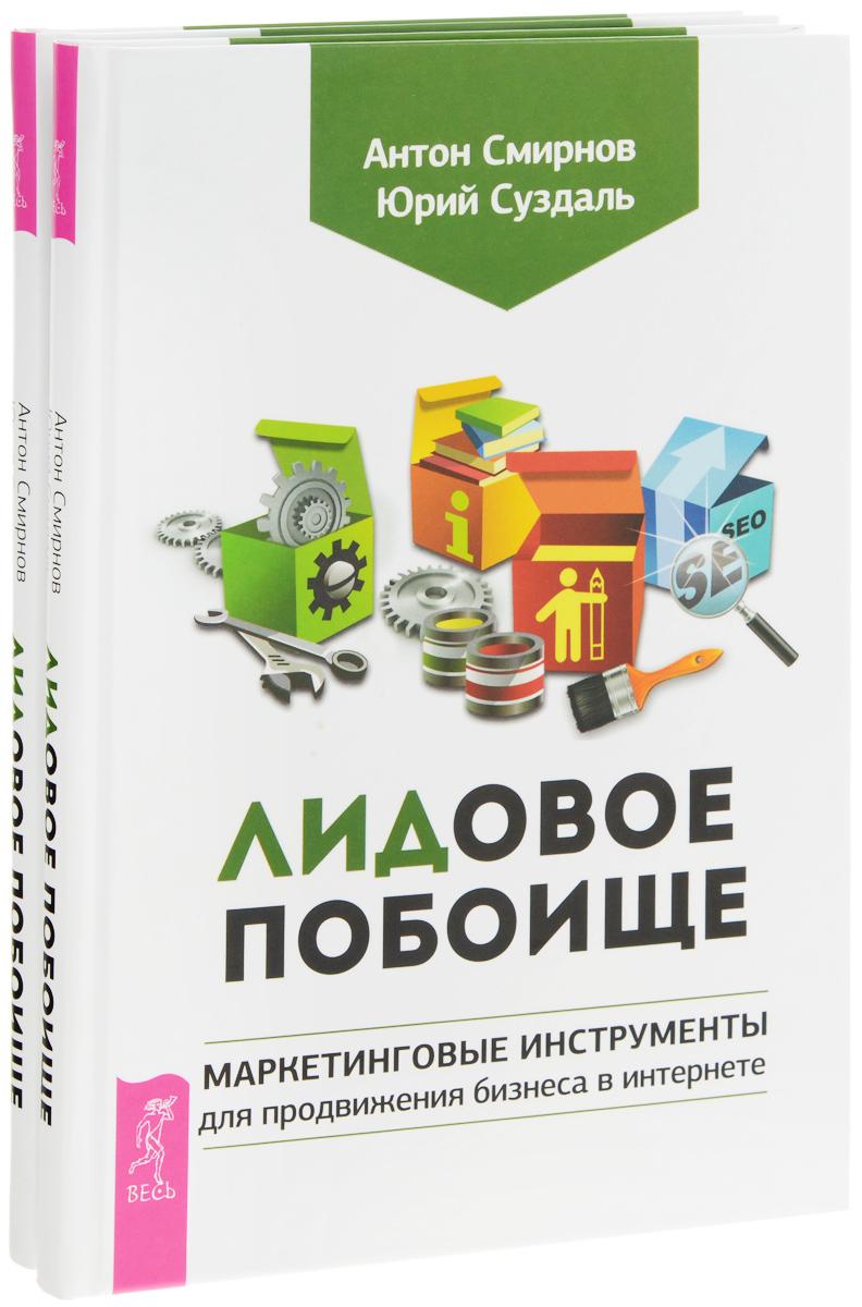 ЛИДовое побоище (комплект из 2 книг)