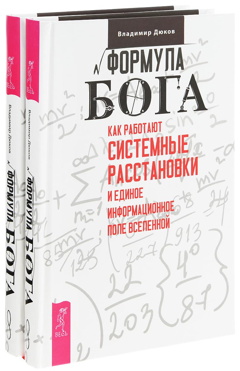 Владимир Дюков Формула Бога. Как работают системные расстановки и Единое информационное поле Вселенной (комплект из 2 книг)