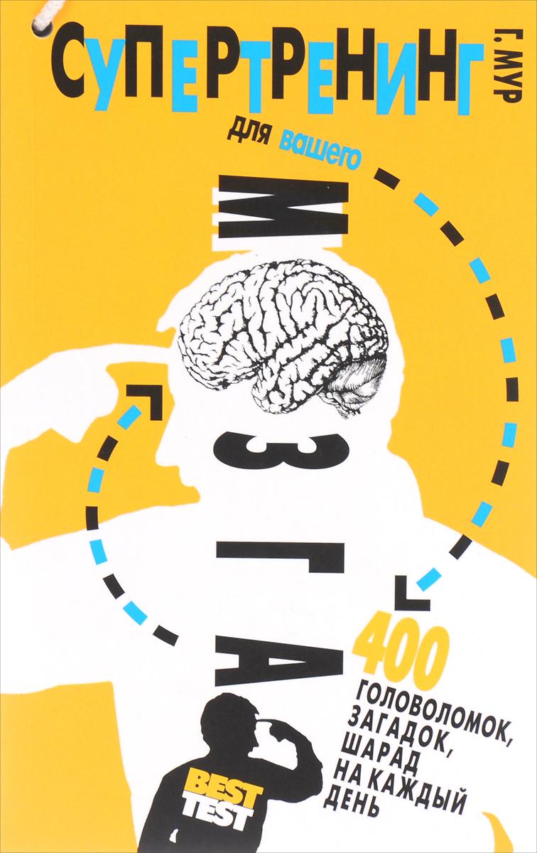 Гурет Мур Супертренинг для вашего мозга. 400 головоломок, загадок, шарад на каждый день 365 загадок и головоломок библейские рассказы и задания на каждый день