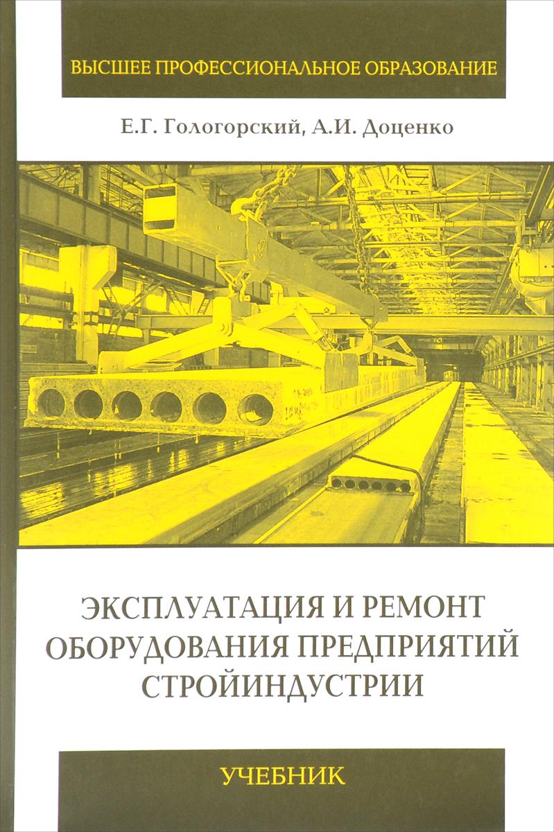 Эксплуатация и ремонт оборудования предприятий стройиндустрии. Учебник