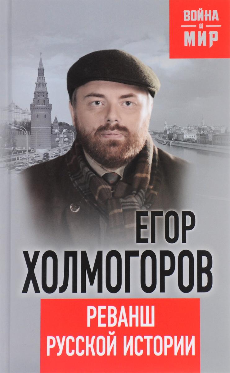 Егор Холмогоров Реванш русской истории валентин холмогоров просто копирайтинг