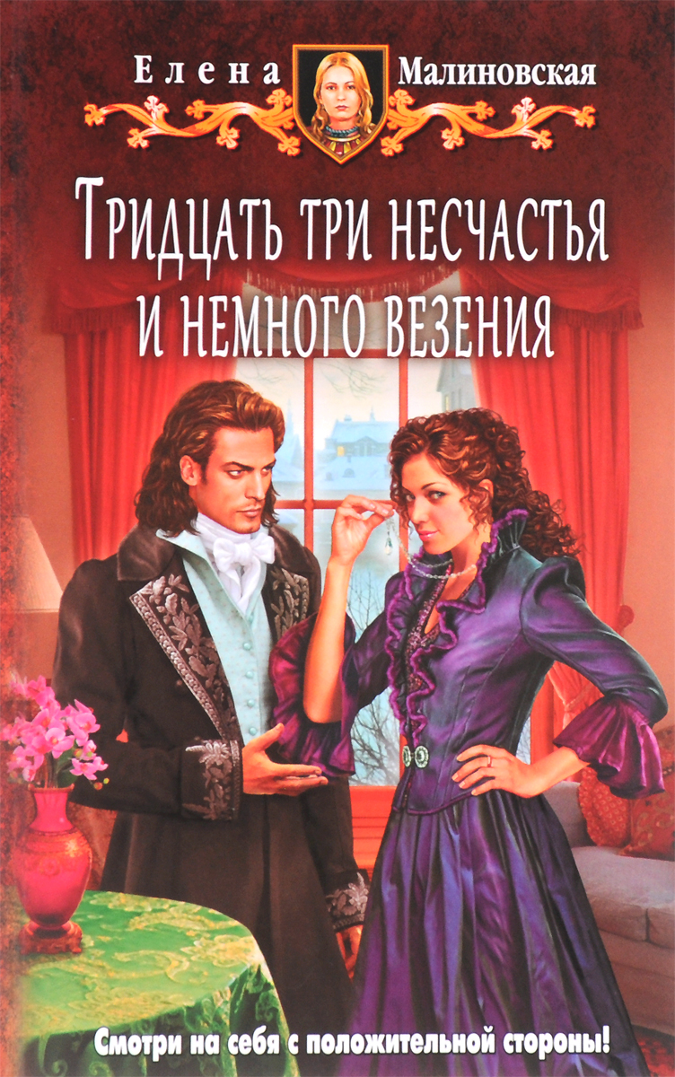 Елена Малиновская Тридцать три несчастья и немного везения что убедило меня этот товар