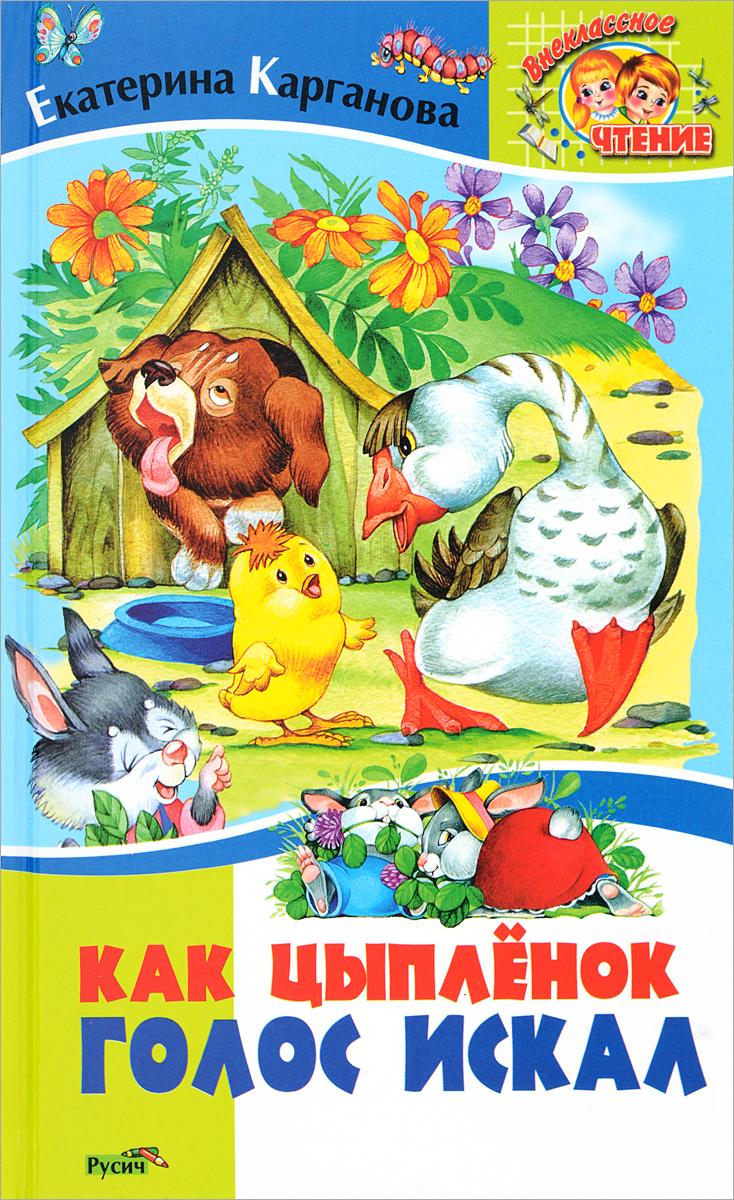 Екатерина Карганова Как цыпленок голос искал как казак счастье искал сборник мультфильмов