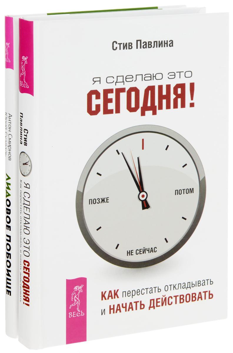 Zakazat.ru: Я сделаю это сегодня! Лидовое побоище. Стив Павлина , Антон Смирнов, Юрий Суздаль