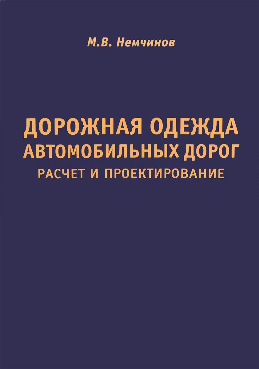 М. В. Немчинов Дорожная одежда автомобильных дорог. Расчет и проектирование