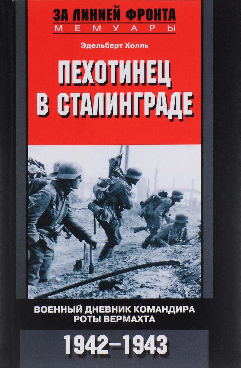 Пехотинец в Сталинграде. Военный дневник командира роты вермахта. 1942-1943.