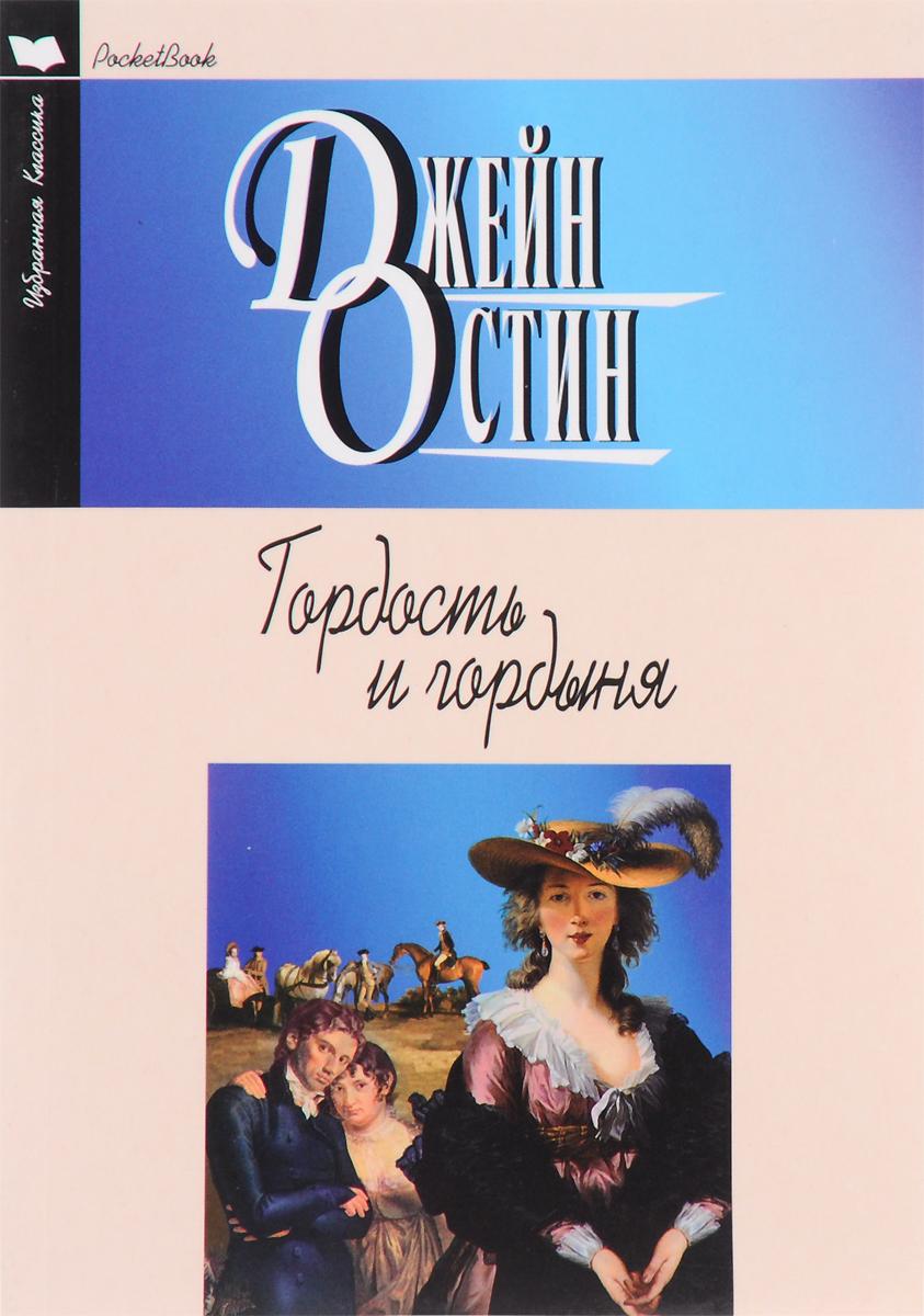 Джейн Остин Гордость и гордыня детские шапки остин
