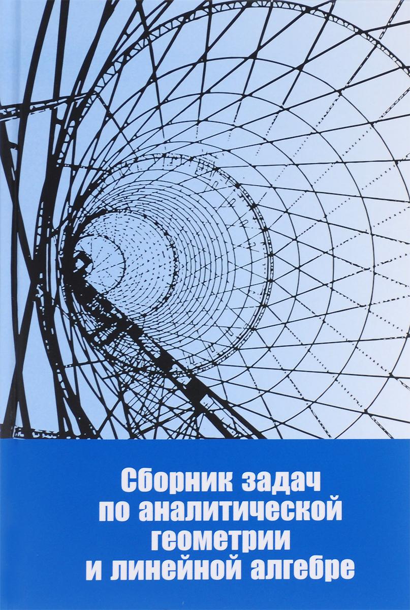 Аналитическая геометрия и линейная алгебра. Сборник задач
