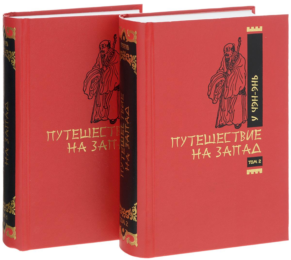 Путешествие на запад.  В 2 томах (комплект) Роман открывается прологом, в котором автор обращаясь мифам...