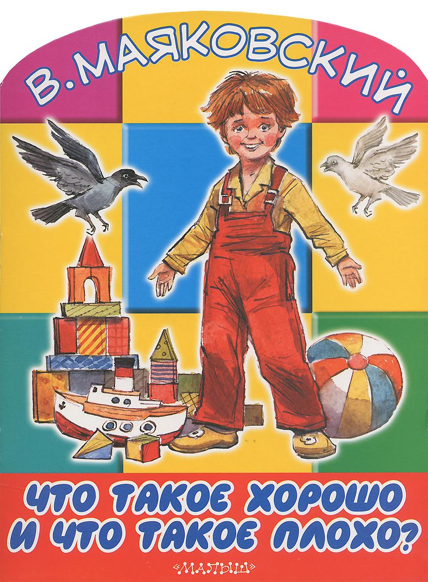 В. Маяковский Что такое хорошо и что такое плохо оптика что такое