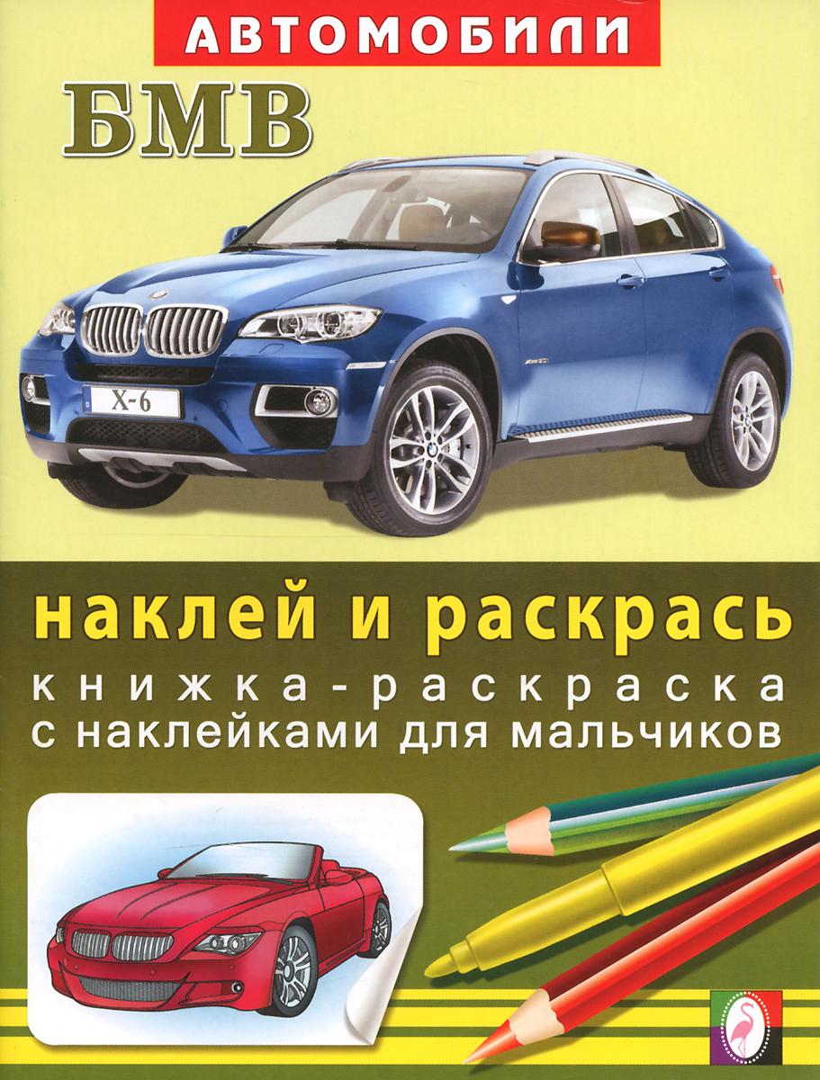 БМВ. Раскраска с наклейками винтовая подвеска raceland в москве на бмв е46