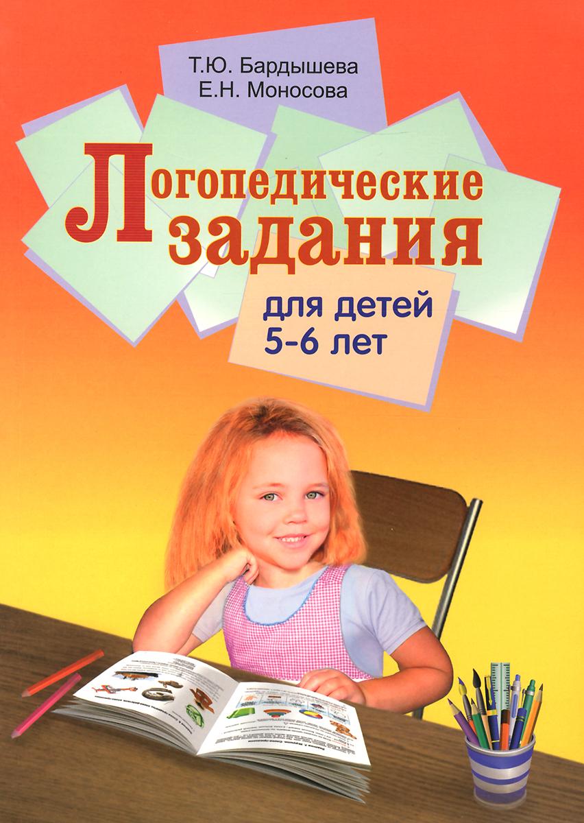 Т. Ю. Бардышева, Е. Н. Моносова Логопедические задания для детей 5-6 лет книги эксмо развивающие игры для детей 5 6 лет