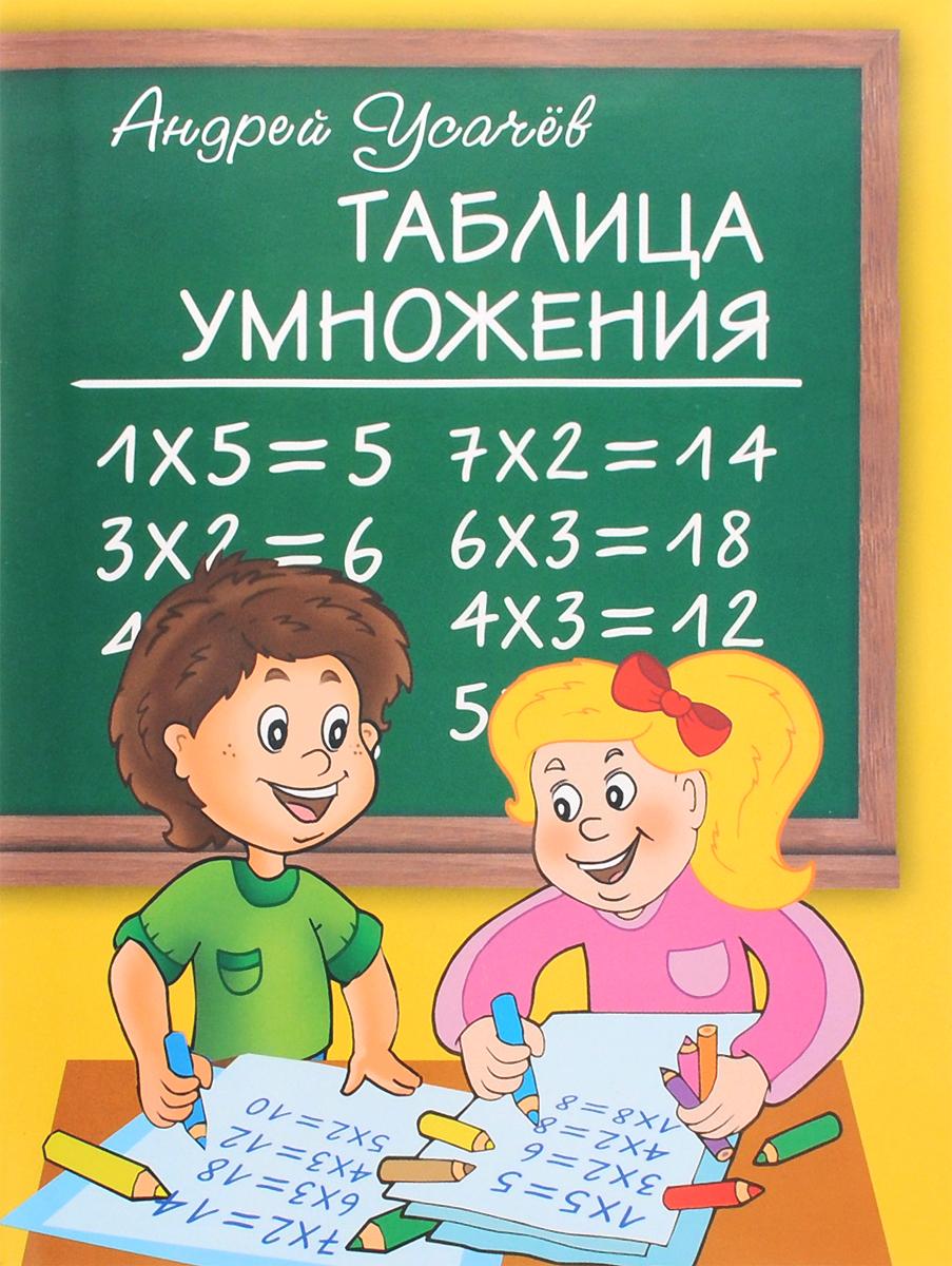 Андрей Усачев Таблица умножения