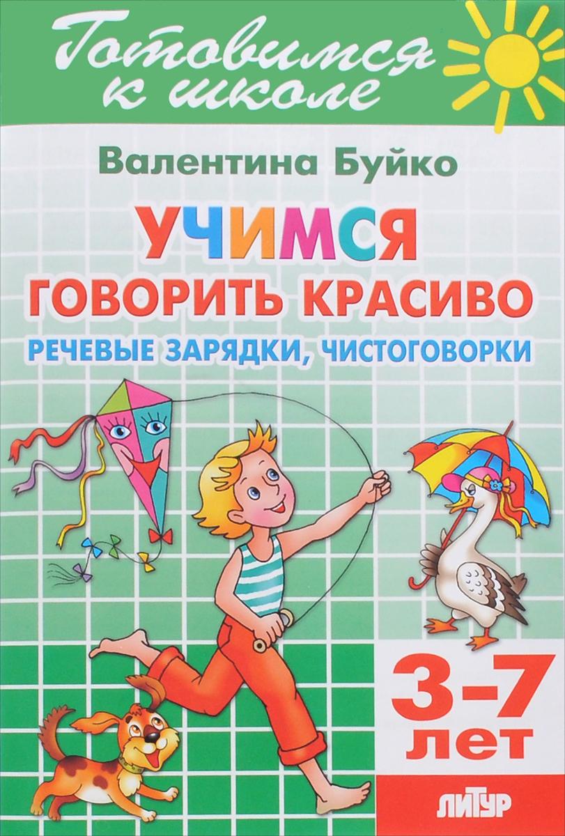 Тетрадь 23. Учимся говорить красиво. Речевые зарядки,чистоговорки. Для детей 3-7 лет