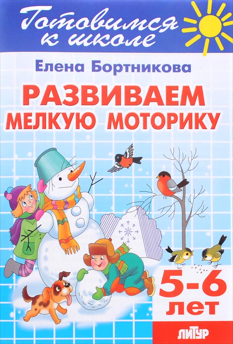 Елена Бортникова Тетрадь 19. Развиваем мелкую моторику. Для детей 5-6 лет