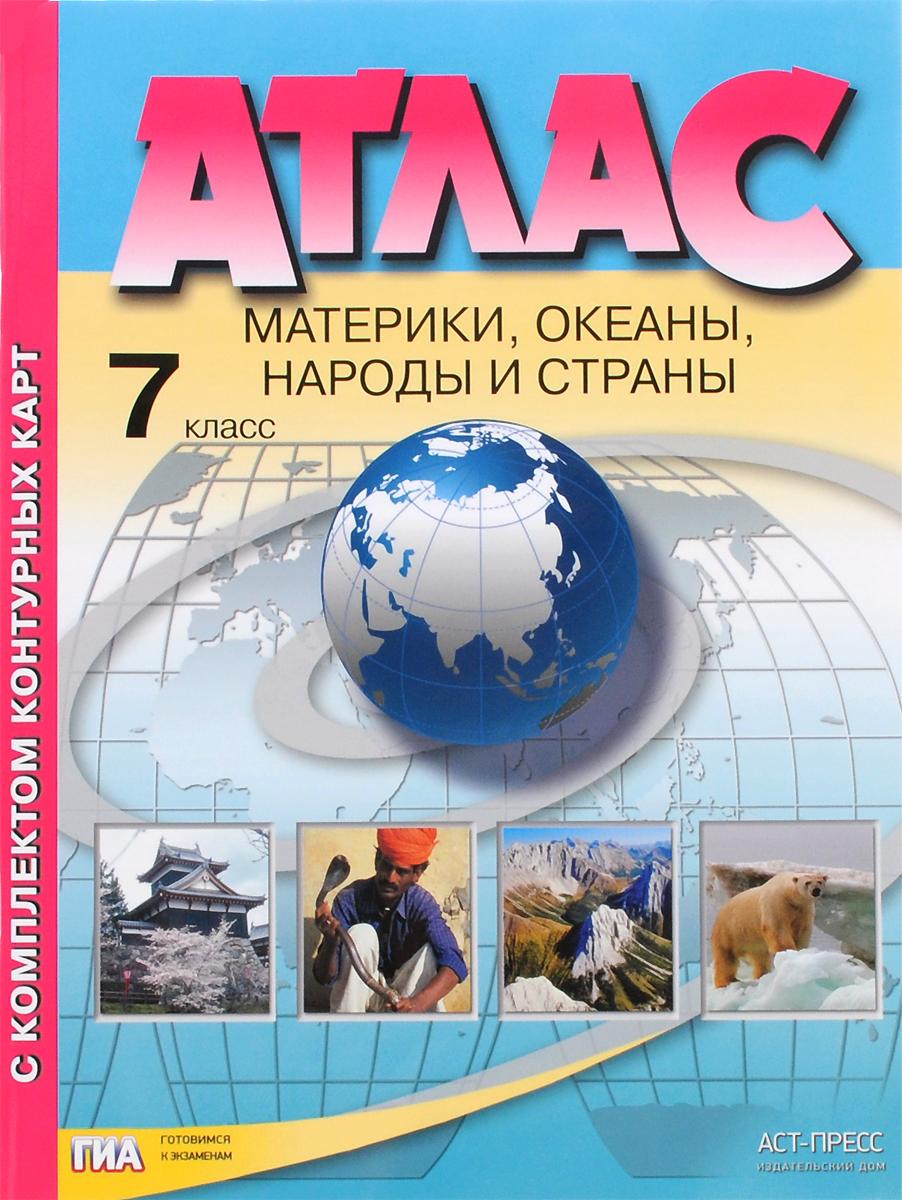 И. В. Душина, А. А. Летягин География. Материки, океаны, народы и страны. 7 класс. Атлас с комплектом контурных карт