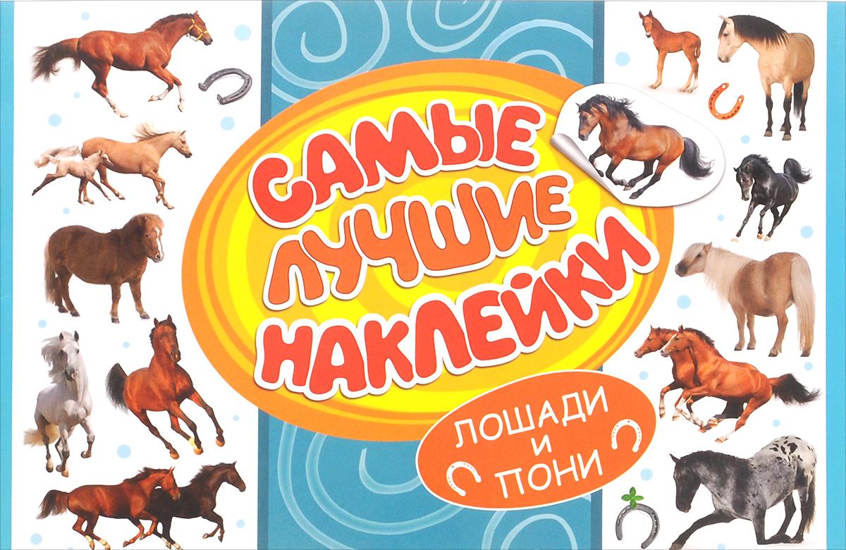 Лошади и пони де ла бедуайер к лошади и пони энциклопедия для детей