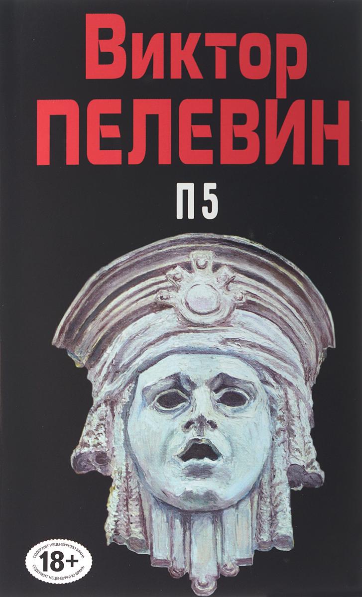 Виктор Пелевин П5 виктор халезов увеличение прибыли магазина
