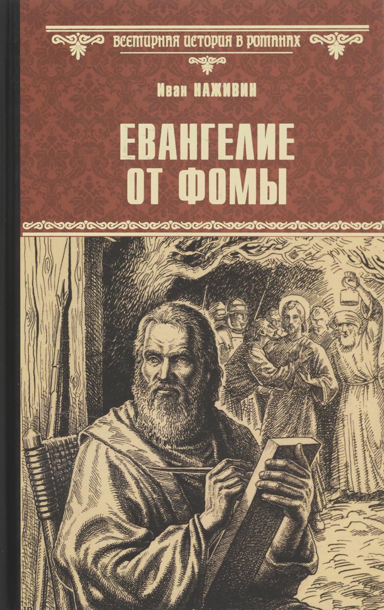 Евангелие от Фомы. Иван Наживин