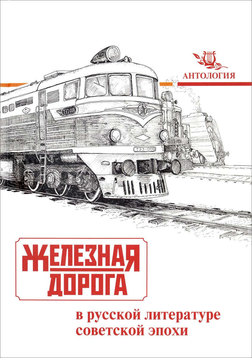 Железная дорога в русской литературе советской эпохи