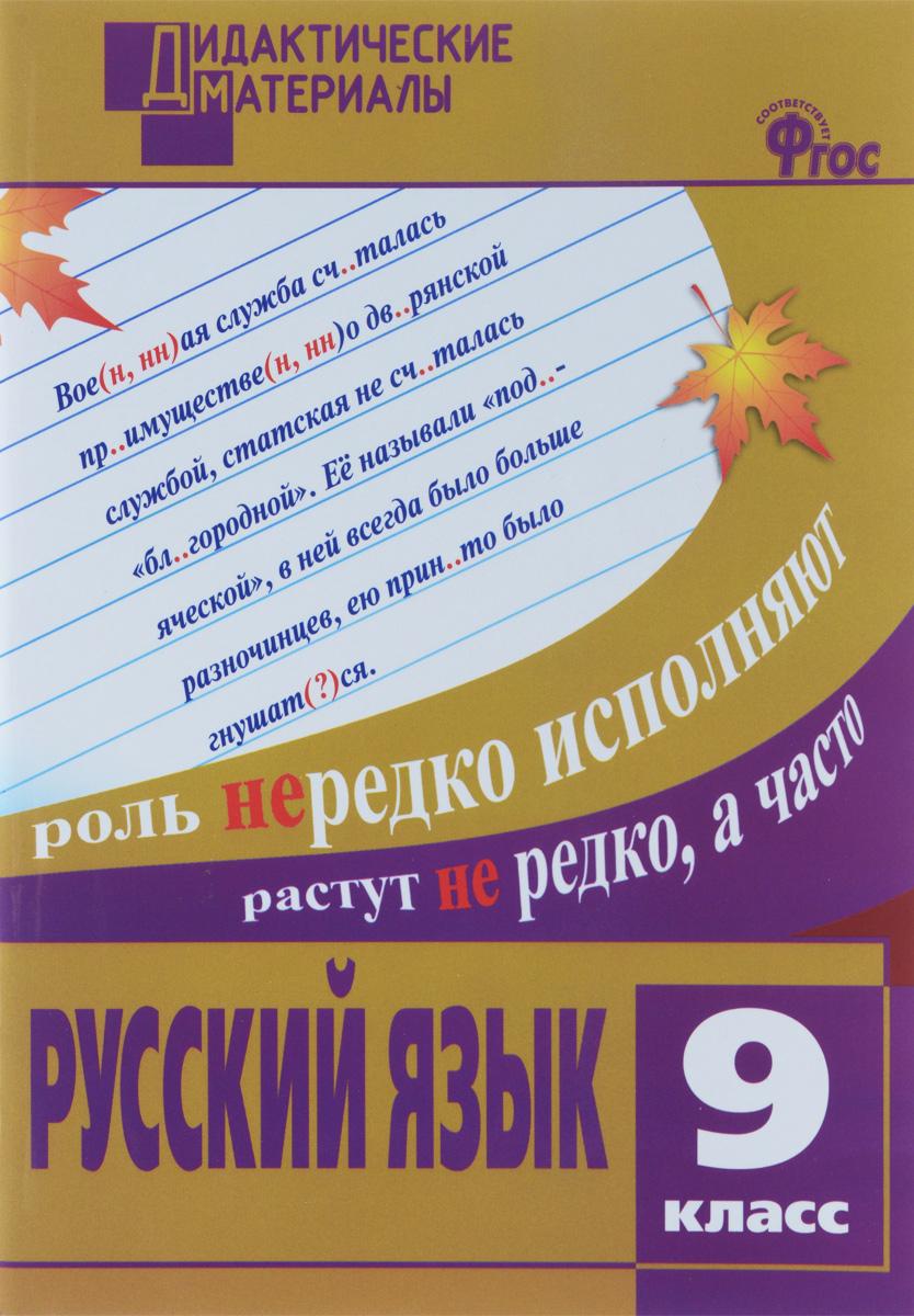 Сост. Казбек-Казиева М.М. Русский язык. 9 класс. Разноуровневые задания