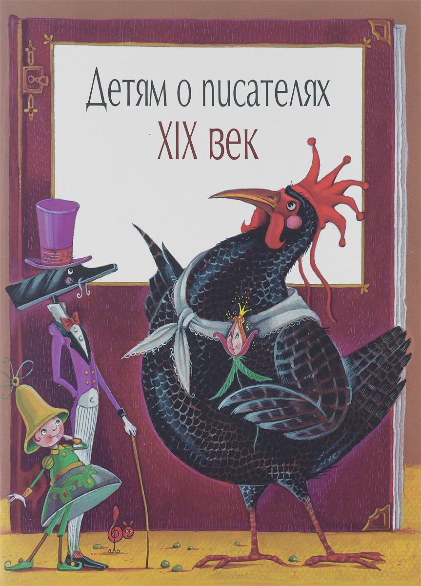 Детям о писателях. XIX век