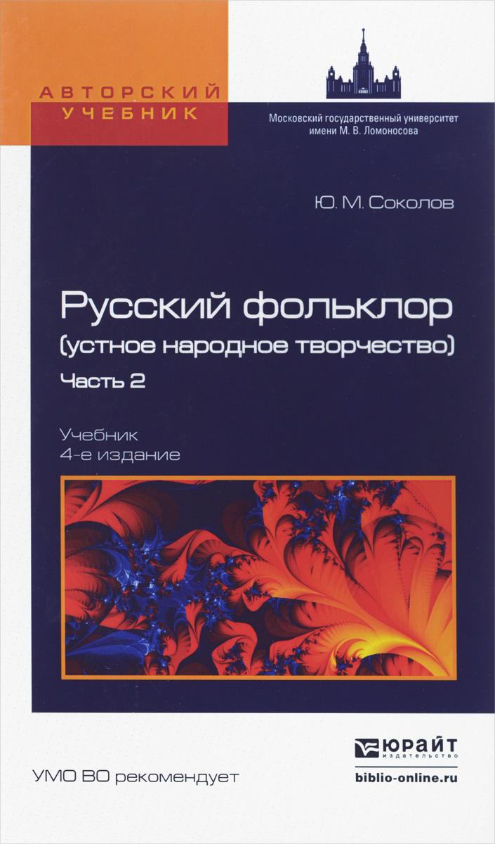 Русский фольклор. Устное народное творчество. В 2 частях. Часть 2. Учебник