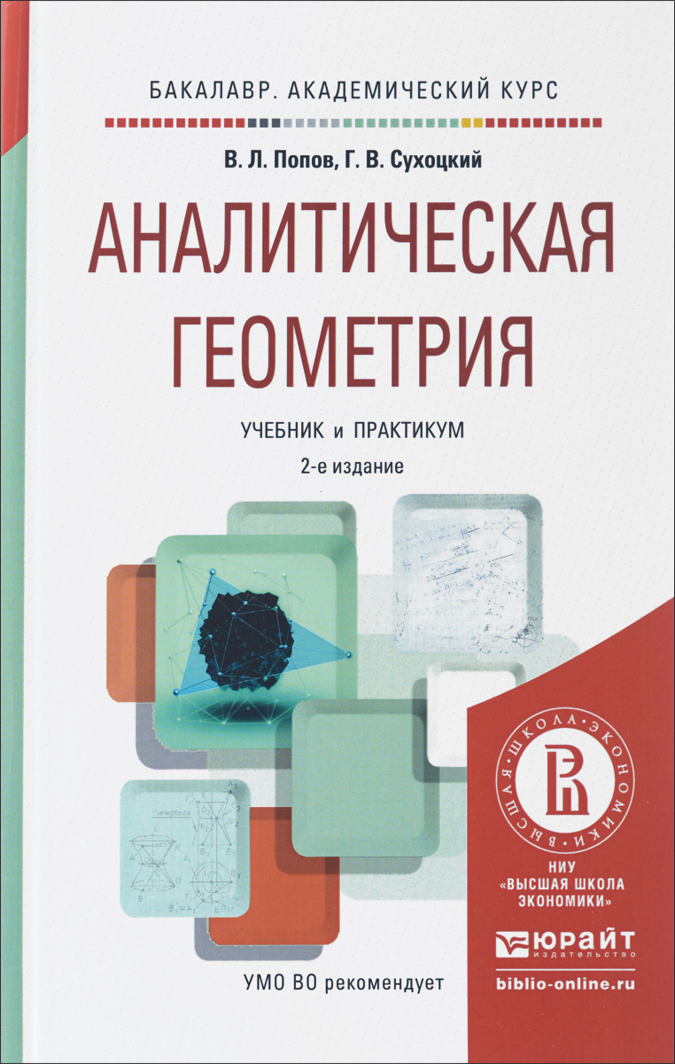 Аналитическая геометрия. Учебник и практикум