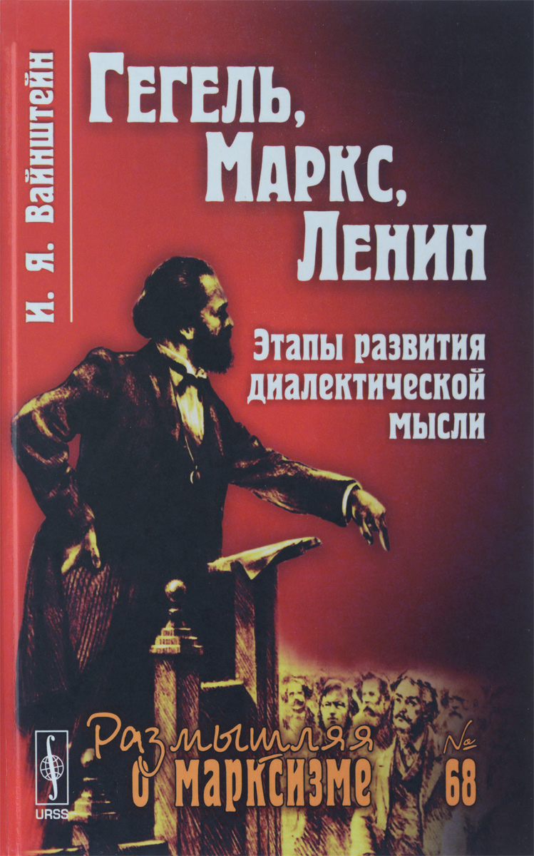 И. Я. Вайнштейн Гегель, Маркс, Ленин. Этапы развития диалектической мысли критика экзистенциалистской концепции диалектики