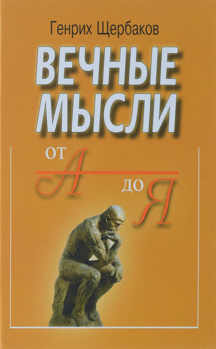 Вечные мысли. От А до Я. Генрих Щербаков