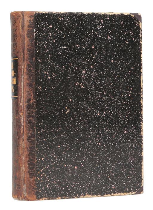 Полный церковно-славянский словарьUDC430742Москва, 1900 год. Типография Вильде.Владельческий переплет с кожаным корешком.Сохранность хорошая.Словарь, работа над которым продолжалась в течение нескольких лет и завершилась в 1898 г., содержит этимологическое, историко- филологическое, сравнительное объяснение более 30 000 малопонятных слов и оборотов, встречающихся в священно-библейских, церковно- богослужебных, духовно-назидательных книгах и рукописях, а также в памятниках светской древнерусской письменности, а именно:- священно-библейских книгах Ветхого и Нового Заветов;- церковно-богослужебных (Октоихе, Триодях, Минеях, Часослове, Псалтири, молитвослове, Требнике и проч.);- духовно-поучительных, например, в Прологе, Патерике, Четьих-Минеях, творениях св. отцов и проч.;- церковно-канонических книгах древней духовной как переводной, так и самобытной письменности, как то: в летописях, изборниках, судныхграмотах, уложениях, договорах, былинах, песнях, пословицах и других поэтических произведениях древнерусской письменности, начиная с X доXVIII вв. включительно.Словарь предназначался для преподавателей русского и церковнославянского языков в низших и средних учебных заведениях; для занимающихсяизучением русских древностей, филологическими разысканиями в области истории и этимологии родного языка и т.п. работами; для пастырейцеркви, как совершителей богослужения, законоучителей, проповедников и миссионеров и др. Издание не подлежит вывозу за пределы Российской Федерации.